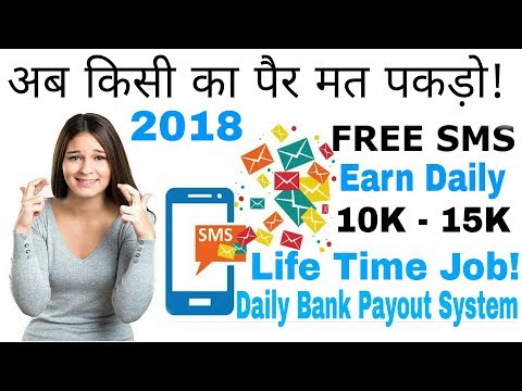 Genuine SMS Sending Jobs Earn Rs-10K to 15K,without Investment DAILY BANK Payment (100% FREE))