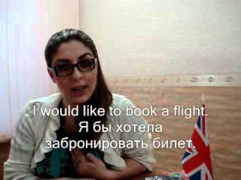 Booking a flight (Бронирование рейса)