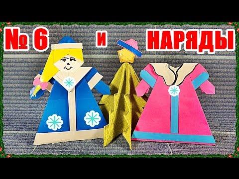 █ СНЕГУРОЧКА и НАРЯДЫ / Как сделать Снегурочку / Snow-maiden /Новогодние поделки.