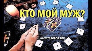 МОЙ БУДУЩИЙ МУЖ❤Кто ты моя любовь и где ты? ❤ Гадание онлайн.Таро 12 карт.