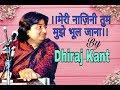 meri najini tum mujhe bhul jana ..by Dhiraj kant..8010788843