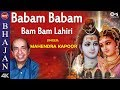 Download Babam Babam Bam Bam Laheri by Mahendra Kapoor - With Lyrics - Shiv Bhajan - Sing Along MP3 song and Music Video
