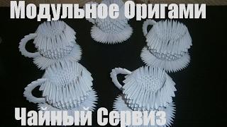 DIY. Модульное оригами. Чайный сервиз из бумаги