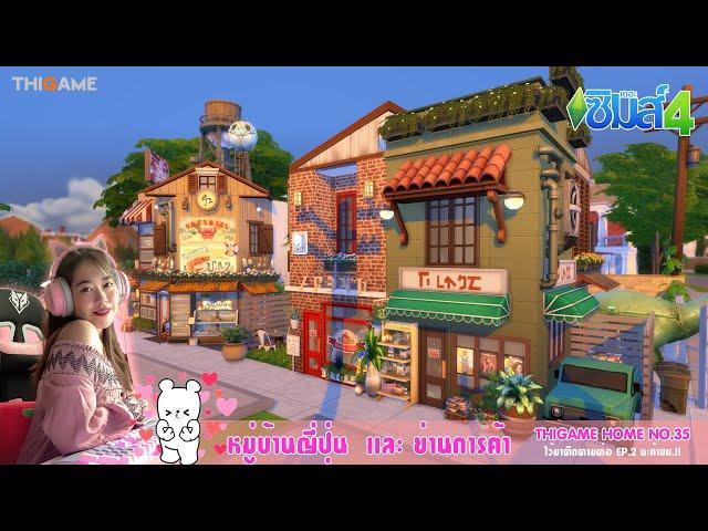 The Sims 4 - EP.2 ย่านการค้าและหมู่บ้านสไตส์ญี่ปุ่น