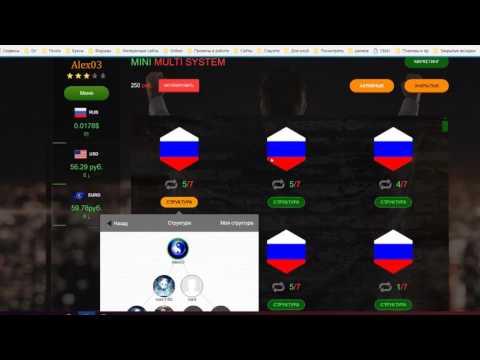 Матричные проекты!! Обзор кабинета , ответы на вопросы Currency Systems. ЗАРАБОТОК В ИНТЕРНЕТЕ!