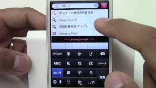 類語エディタ / iPhoneアプリ