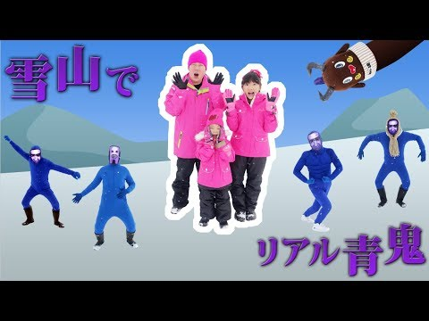 ★リアル青鬼!「雪山から脱出せよ~」★Real Escape Game★