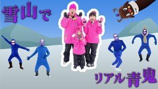 ★リアル青鬼!「雪山から脱出せよ~」★Real Escape Game★ thumbnail