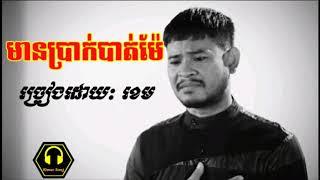 មានប្រាក់បាត់ម៉ែ/ច្រៀងដោយ:ខេម/The Khmer Song/TKS