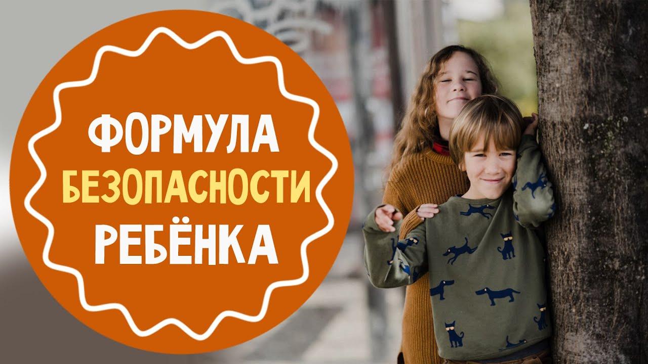 Формула безопасности ребенка для спокойствия взрослых