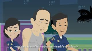Animated video on Women in Law enforcement in English and subtitled in Thai
