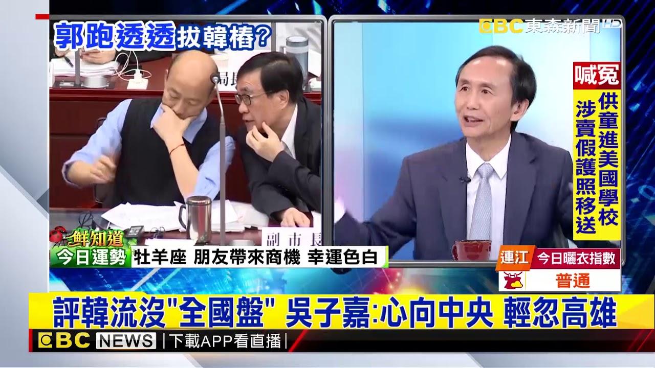 郭臺銘拔樁雲林 韓國瑜陷「虎牢關」困境? - YouTube