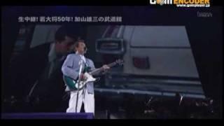 加山さんの「武道館」ライブのときの「幻のアマリリア」です。いい歌で...