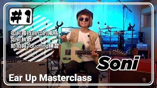Soni的3堂結他課:如何搵屬於自己嘅聲音 Ear Up Masterclass