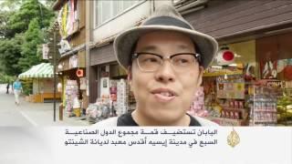 اليابان تستضيف قمة السبع بمدينة إيسيه المقدسة