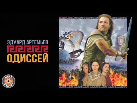 """Музыка из к/ф """"Одиссей"""""""