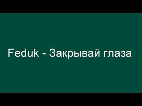 Feduk - Закрывай глаза (lyrics) текст песни