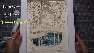[DIY] Paper-cut Light Box : a moonlit lake  페이퍼커팅 무드등 램프 : 달빛 호수