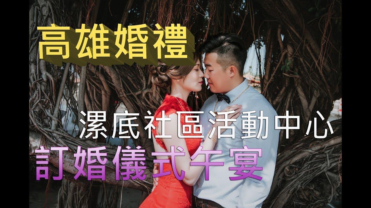 【婚禮攝影】高雄婚禮|訂婚儀式午宴|漯底社區活動中心|高雄婚攝|平面攝影|相片MV - YouTube