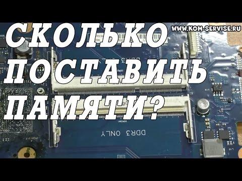 Как определить, сколько памяти можно установить в ноутбук.
