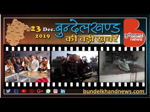 बुन्देलखण्ड की बड़ी ख़बरें 23 DEC 2019 | Bundelkhand News