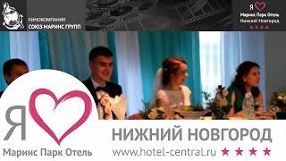 В Маринс Парк Отель Нижний Новгород сыграли свадьбу