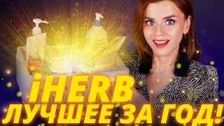 IHERB - ТОЛЬКО ЛУЧШЕЕ ЗА ЦЕЛЫЙ ГОД!   Айхерб
