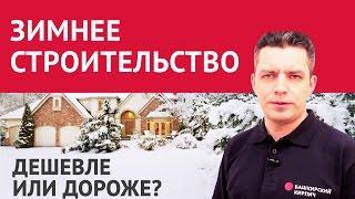 видео Можно ли строить дом зимой?