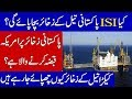 UNKNOWN FACTS BEHIND PAKISTANI KEKRA 1 OIL AND GAS RESERVES   KHOJI TV