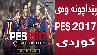 Pes 2017 Reviwe Kurdish   هە موشتێک لە سە ر پی ئی س 2017 بزانە