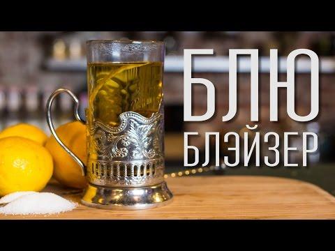 """Коктейль """"Блю блэйзер"""" [Cheers!   Напитки]"""