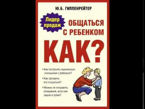 Книга: Как учиться с интересом - Юлия Гиппенрейтер
