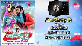 Jhan chhutay wo | I love you to | Chhattisgarhi upcoming movie