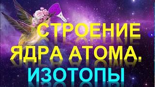 51. Строение атома. Строение ядра. Изотопы