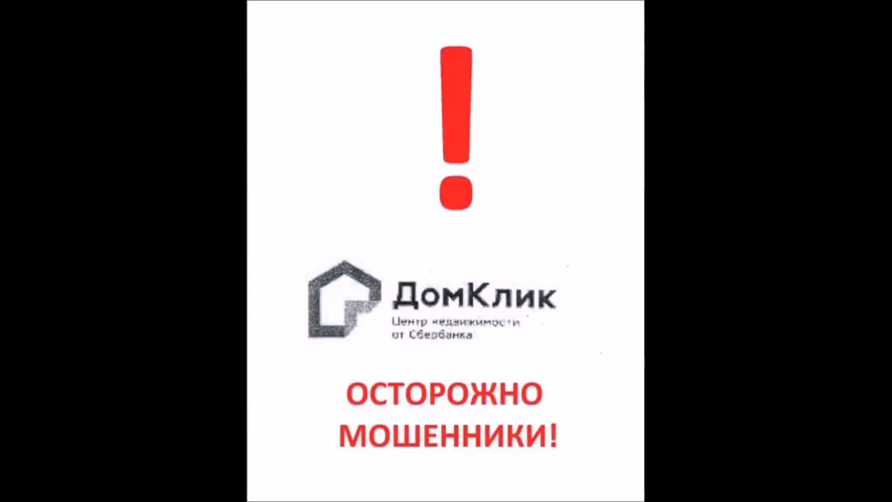 Дом клик сбербанк личный кабинет войти официальный сайт регистрация в санкт-петербурге