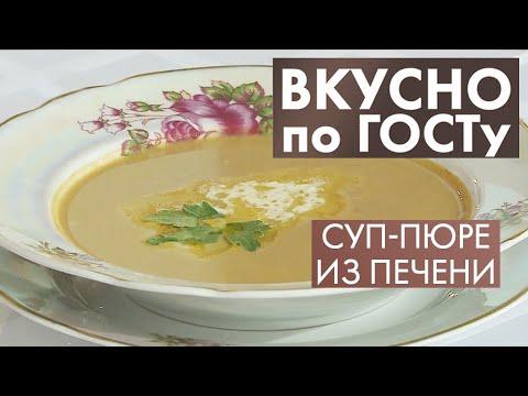 Суп-пюре из печени,