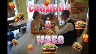 VLOG: Моя свадьба в Макдаке?!