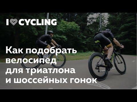 Как подобрать велосипед для триатлона и шоссейных гонок. Александр Бородавкин в Лектории