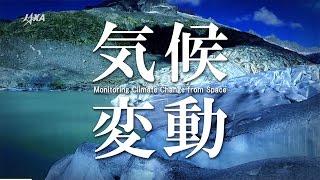 人間活動による地球環境の変化が全世界的に問題となっています。地球環...