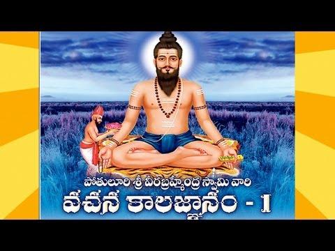 kalagnanam part 1 - potuluri veera brahmendra swamy  kalagnanam - BHAKTHI