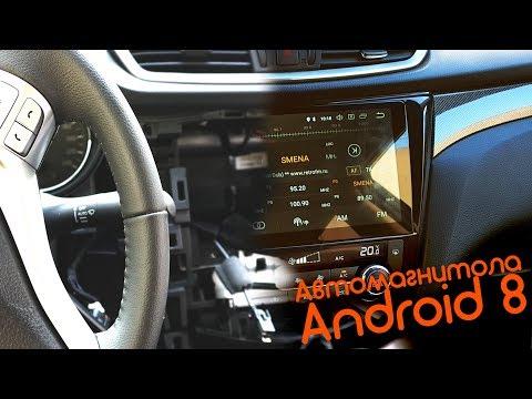 Отзыв и обзор Автомагнитолы на 8 Андроиде, Dasaita для X-trail T32
