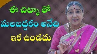 ఈ చిట్కా తో మలబద్దకం అనేది ఇక ఉండదు | constipation Treatment || Telugu Health Tips| bammavaidyam