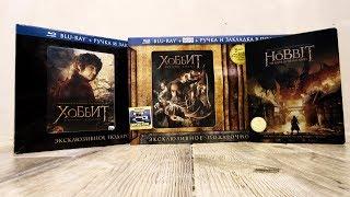 """Обзор Коллекционной Трилогии """"Хоббит"""" на Blu-ray (Эксклюзивное подарочное издание и steelbook)"""