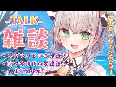 【雑談-TALK-】最近あったこと聞いて聞いて聞いて~ッ!【白銀ノエル/ホロライブ】