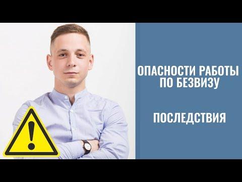 Минусы безвиза. Почему не стоит ехать в Польшу на работу по безвизу? Рабочая виза в Польшу лучше?
