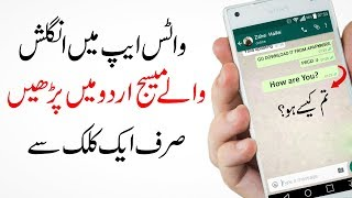 Translate English To Urdu || WhatsApp Chat Translate On One Click 2018