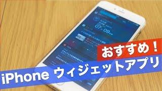 [iOS8] iPhoneおすすめのウィジェットアプリ!