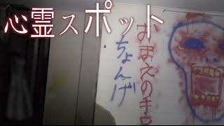 【活魚】関東で一番やばい心霊スポットに行ってみた thumbnail