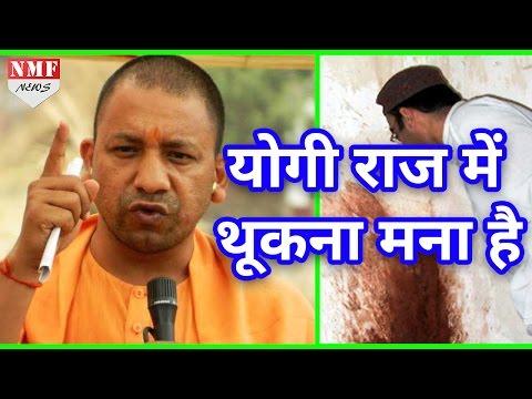 पहली बार CM Office पहुंचे Yogi Adityanath, पान-मसाला खाने पर लगाई रोक