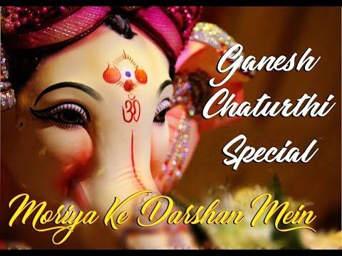 Moriya ke Darshan Mein_Ganesh Chaturthi Special